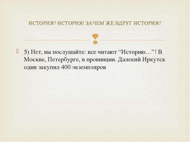"""5) Нет, вы послушайте: все читают """"Историю…""""! В Москве, Петербурге, в провинц..."""