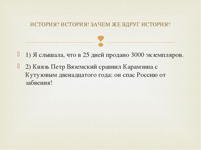 1) Я слышала, что в 25 дней продано 3000 экземпляров. 2) Князь Петр Вяземский...