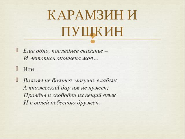 Еще одно, последнее сказанье– И летопись окончена моя… Или Волхвы не боятся...