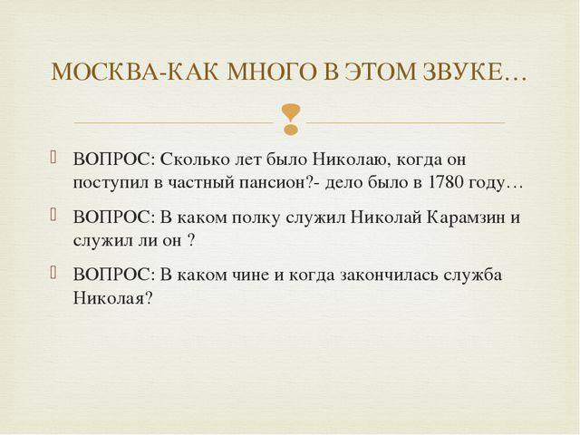 ВОПРОС: Сколько лет было Николаю, когда он поступил в частный пансион?- дело...
