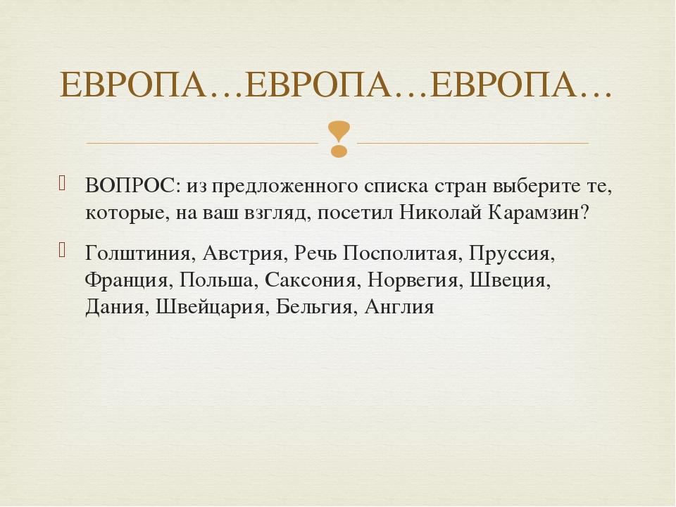 ВОПРОС: из предложенного списка стран выберите те, которые, на ваш взгляд, по...