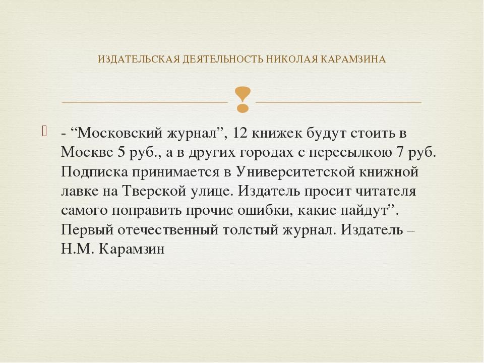 """- """"Московский журнал"""", 12 книжек будут стоить в Москве 5 руб., а в других гор..."""
