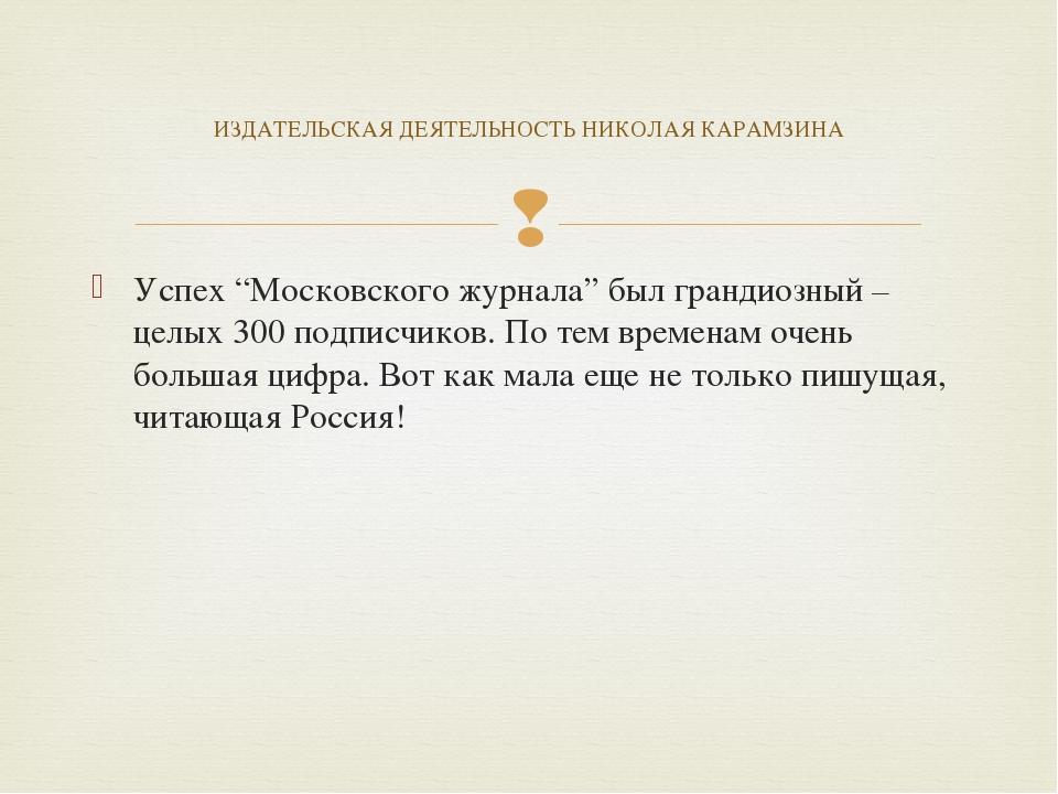 """Успех """"Московского журнала"""" был грандиозный – целых 300 подписчиков. По тем в..."""