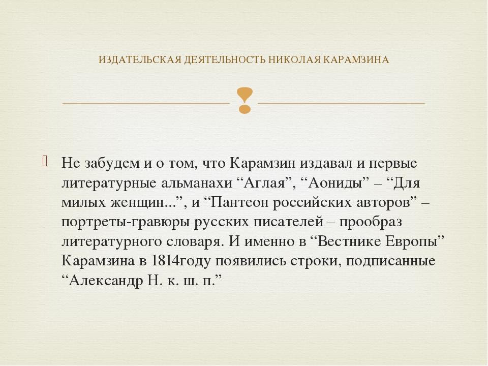 """Не забудем и о том, что Карамзин издавал и первые литературные альманахи """"А..."""