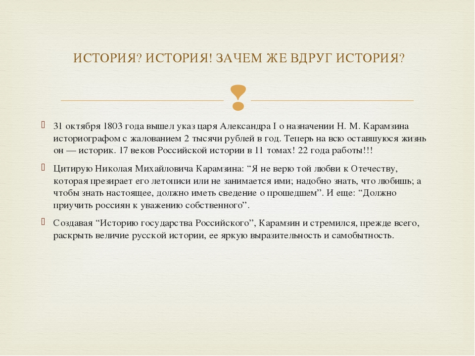 31 октября 1803 года вышел указ царя Александра I о назначении Н. М. Карамзин...