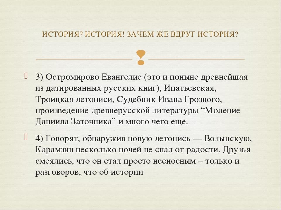 3) Остромирово Евангелие (это и поныне древнейшая из датированных русских кни...