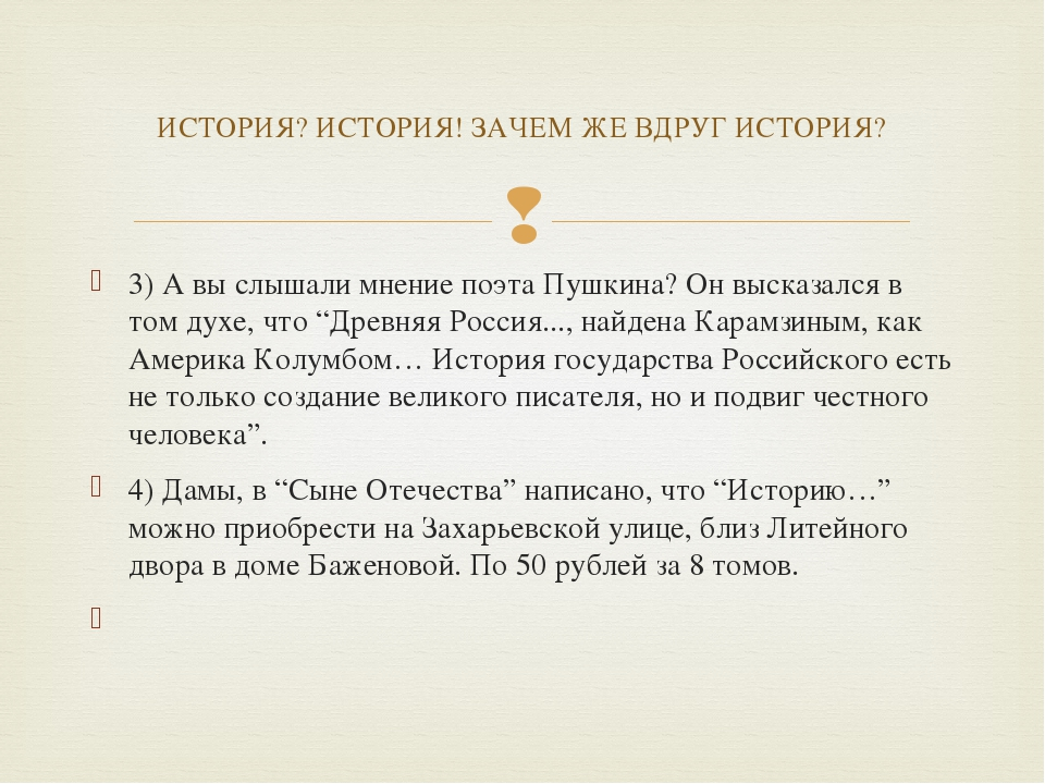 """3) А вы слышали мнение поэта Пушкина? Он высказался в том духе, что """"Древняя..."""