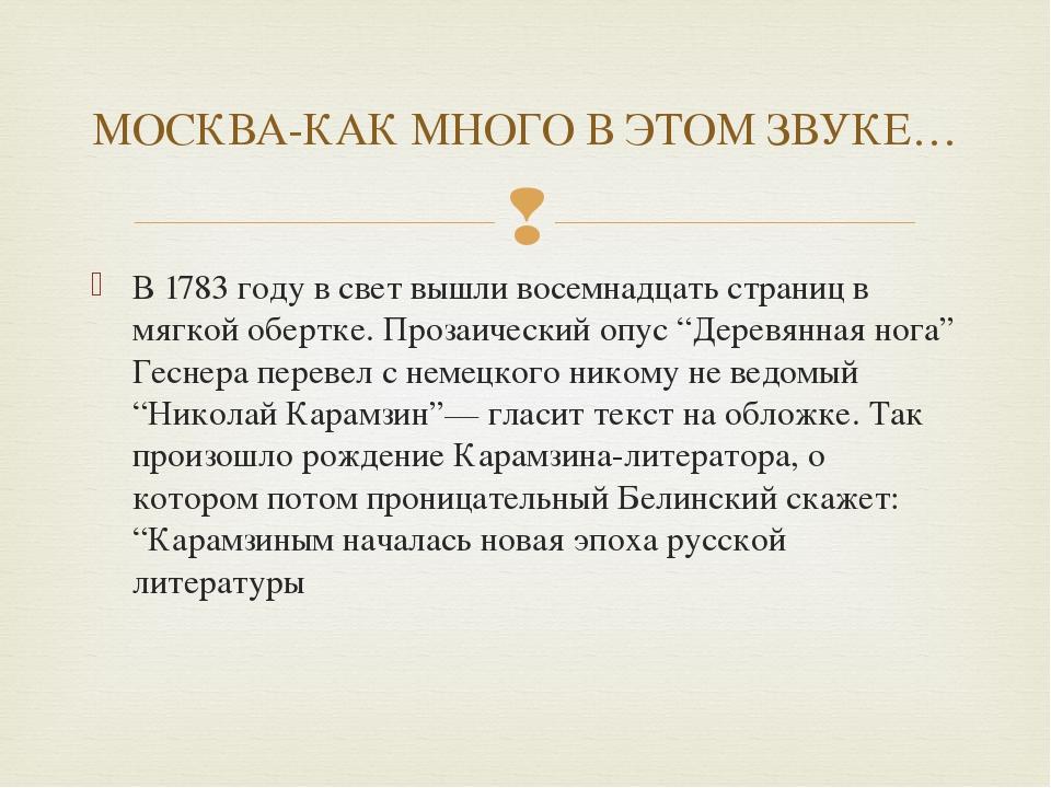В 1783 году в свет вышли восемнадцать страниц в мягкой обертке. Прозаический...
