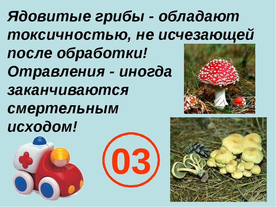 Ядовитые грибы - обладают токсичностью, не исчезающей после обработки! Отравл...