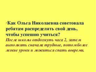 Как Ольга Николаевна советовала ребятам распределять свой день, чтобы успешно