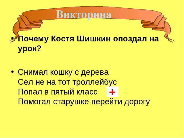 Почему Костя Шишкин опоздал на урок? Снимал кошку с дерева Сел не на тот трол...