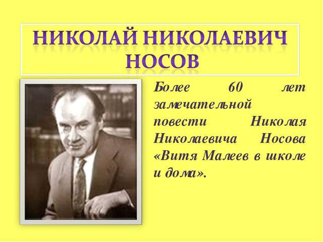Более 60 лет замечательной повести Николая Николаевича Носова «Витя Малеев в...