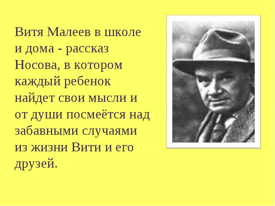 Витя Малеев в школе и дома - рассказ Носова, в котором каждый ребенок найдет...