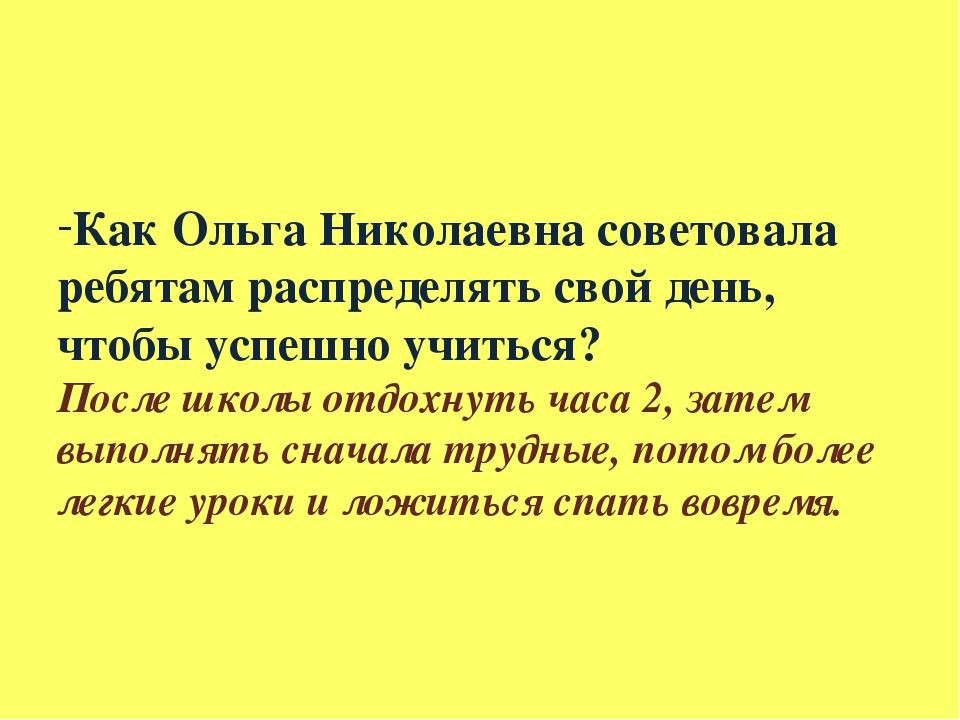 Как Ольга Николаевна советовала ребятам распределять свой день, чтобы успешно...