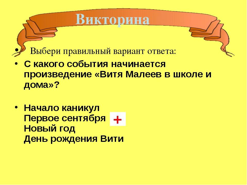 Выбери правильный вариант ответа: С какого события начинается произведение «...