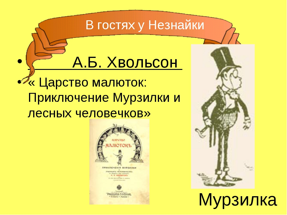 А.Б. Хвольсон « Царство малюток: Приключение Мурзилки и лесных человечков» М...