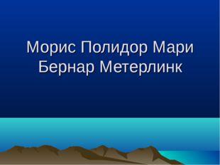 Морис Полидор Мари Бернар Метерлинк