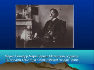 Морис Полидор Мари Бернар Метерлинк родился 29 августа 1862 года в бельгийско
