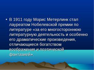 В1911годуМорис Метерлинк стал лауреатом Нобелевской премии по литературе «