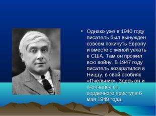 Однако уже в 1940 году писатель был вынужден совсем покинуть Европу и вместе