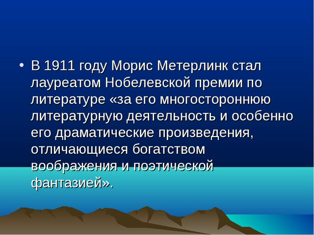 В1911годуМорис Метерлинк стал лауреатом Нобелевской премии по литературе «...