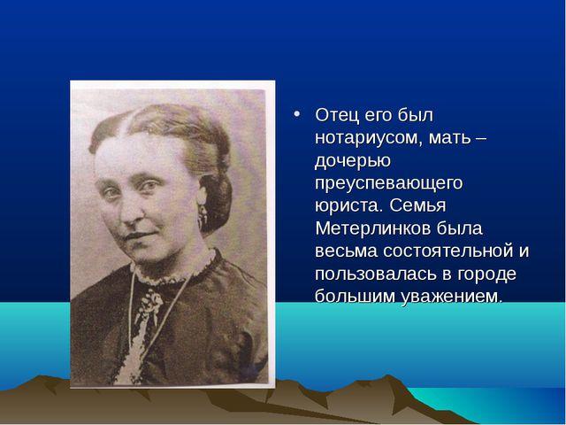 Отец его был нотариусом, мать – дочерью преуспевающего юриста. Семья Метерлин...