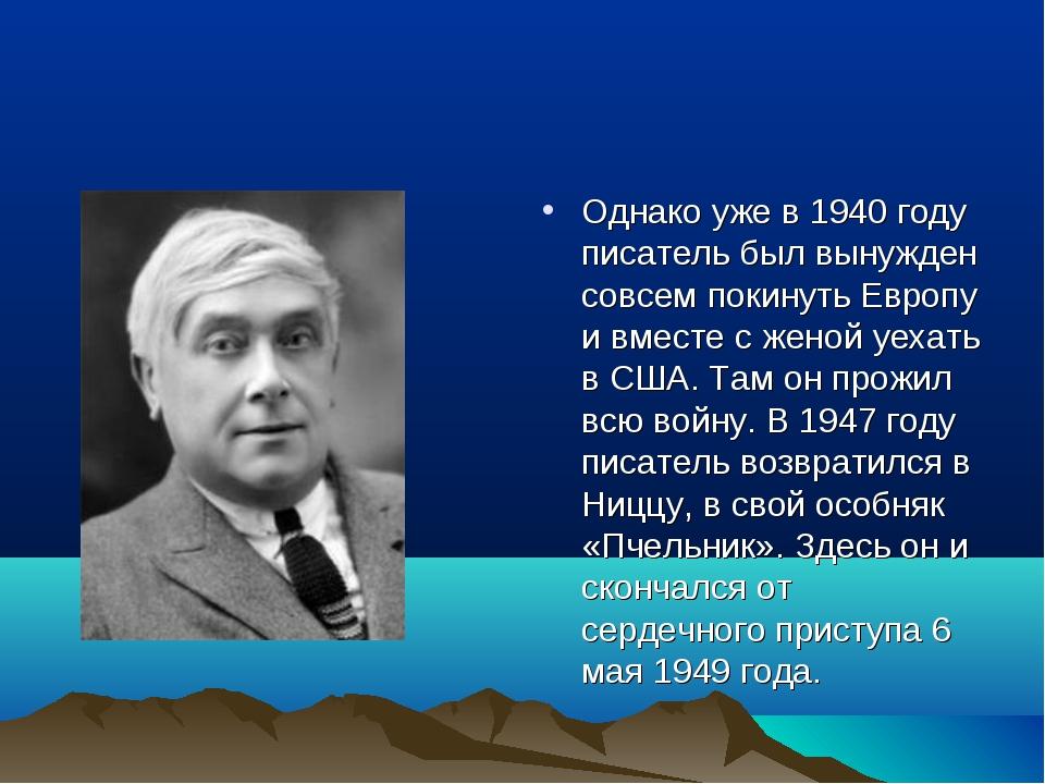 Однако уже в 1940 году писатель был вынужден совсем покинуть Европу и вместе...