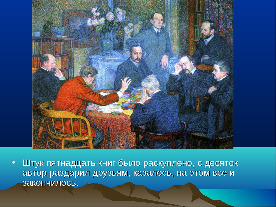 Штук пятнадцать книг было раскуплено, с десяток автор раздарил друзьям, казал...