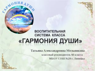 Татьяна Александровна Мельникова классный руководитель 6б класса МБОУ СОШ №2