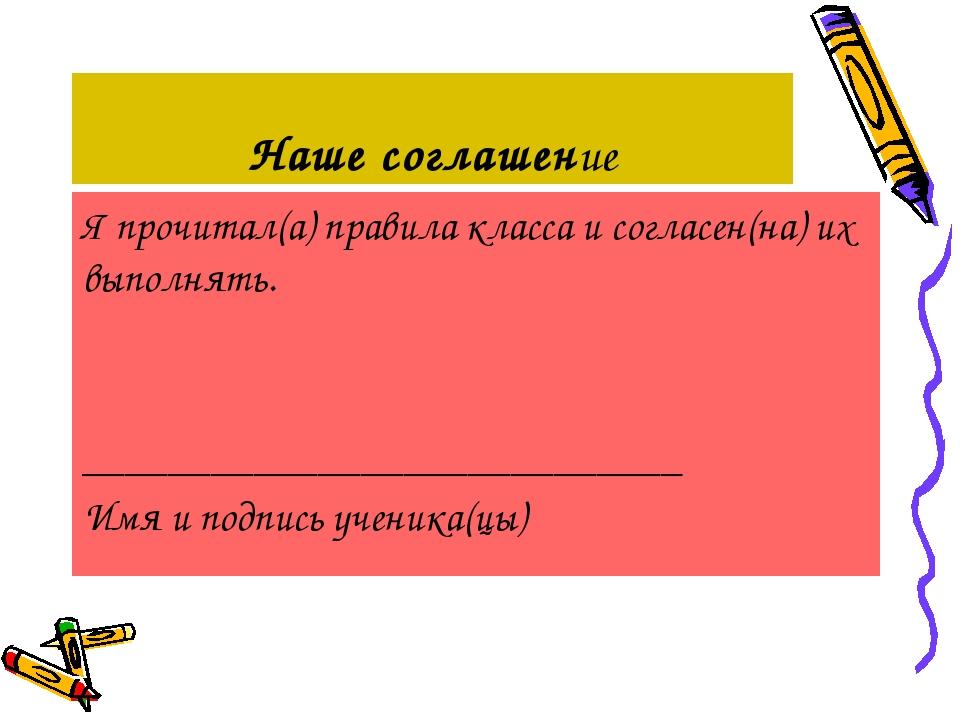 Наше соглашение Я прочитал(а) правила класса и согласен(на) их выполнять. ___...