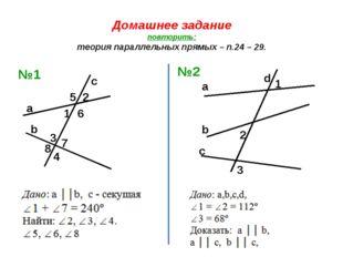 Домашнее задание повторить: теория параллельных прямых – п.24 – 29. c a b 1 2