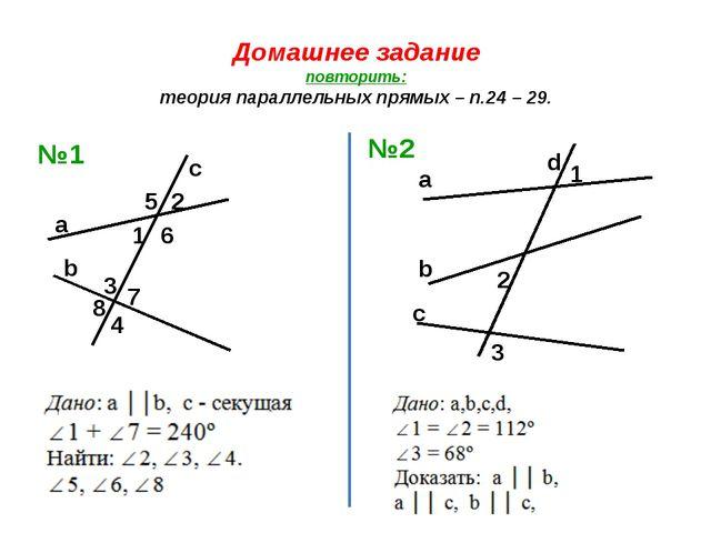 Домашнее задание повторить: теория параллельных прямых – п.24 – 29. c a b 1 2...