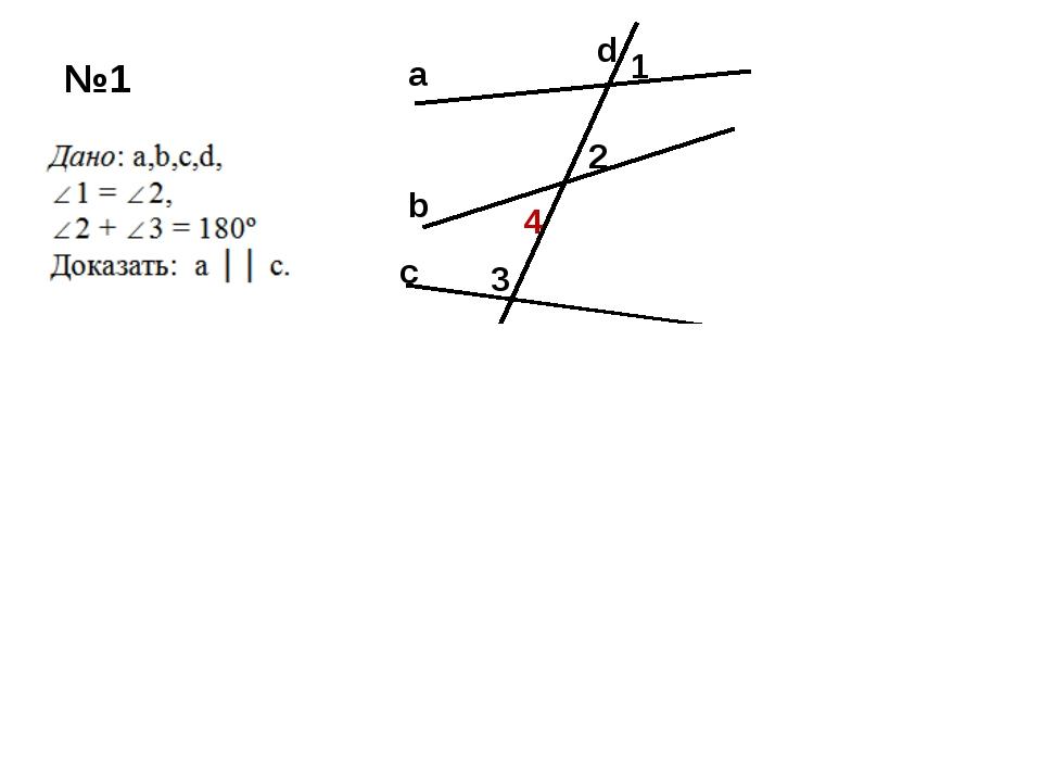 a b c d 1 2 3 4 №1