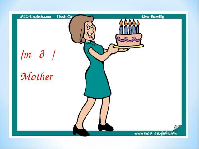 [mʌðə] Mother