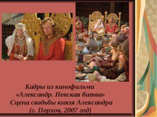 Кадры из кинофильма «Александр. Невская битва» Сцена свадьбы князя Александра