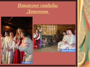 Накануне свадьбы Девичник