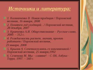 Источники и литература: 1. Калиниченко В. Новая традиция / Порховский вестник