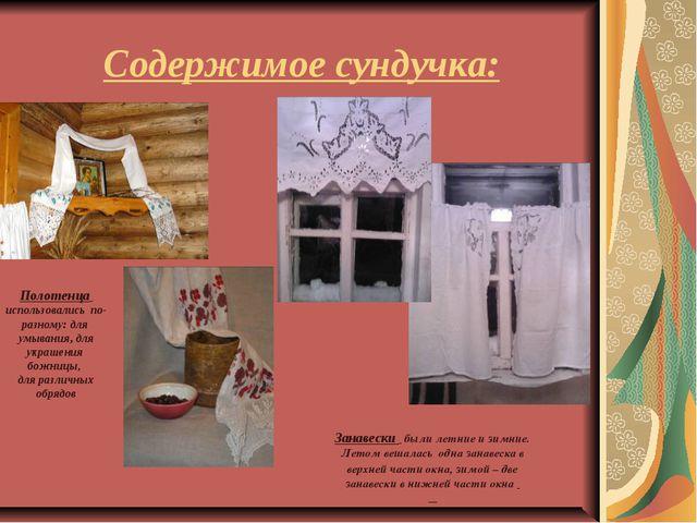Содержимое сундучка: Полотенца использовались по-разному: для умывания, для у...