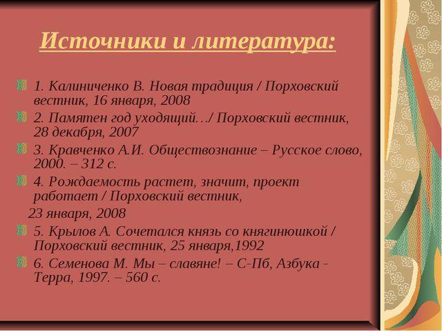 Источники и литература: 1. Калиниченко В. Новая традиция / Порховский вестник...