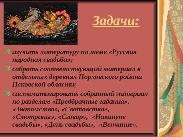 Задачи: изучить литературу по теме «Русская народная свадьба»; собрать соотве...