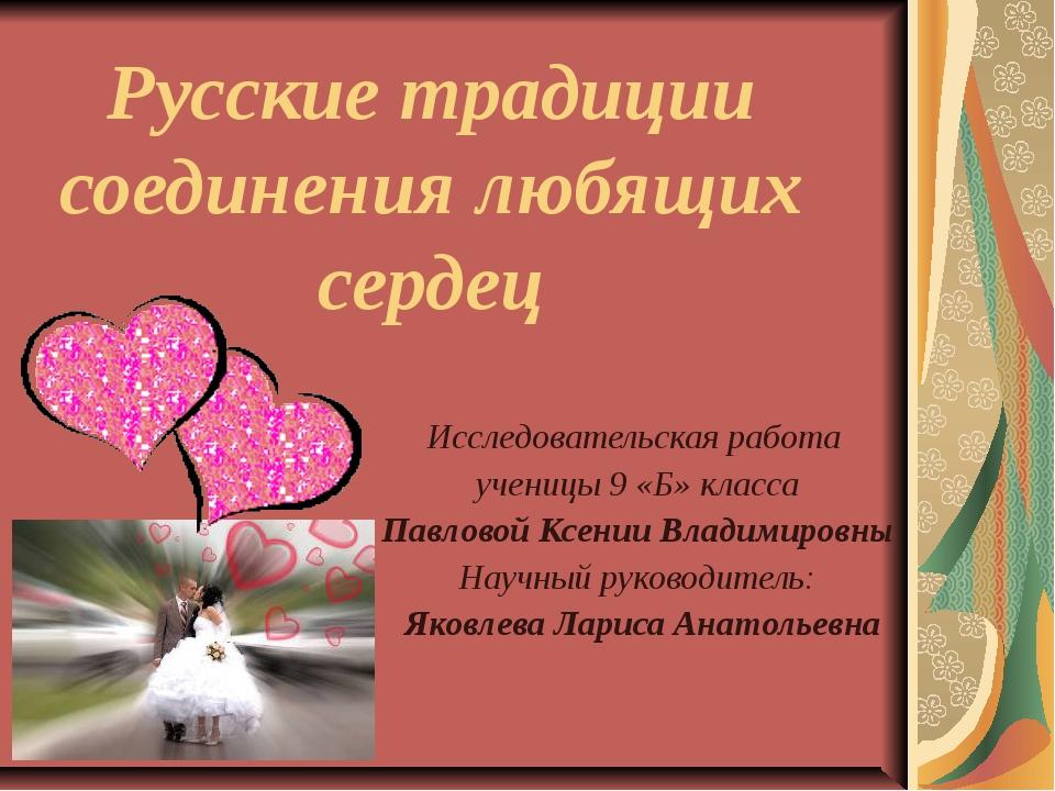 Русские традиции соединения любящих сердец Исследовательская работа ученицы 9...