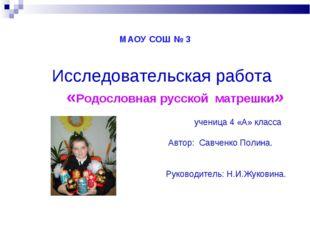 МАОУ СОШ № 3 Исследовательская работа «Родословная русской матрешки» ученица