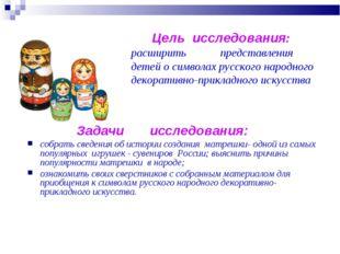 Цель исследования: расширить представления детей о символах русского народно
