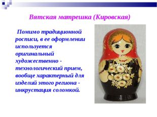 Вятская матрешка (Кировская) Помимо традиционной росписи, в ее оформлении ис