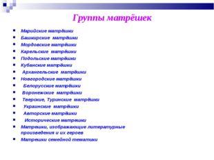 Группы матрёшек Марийские матрёшки Башкирские матрёшки Мордовские матрёшки К