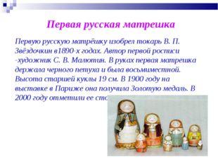 Первая русская матрешка Первую русскую матрёшку изобрел токарь В. П. Звёздоч