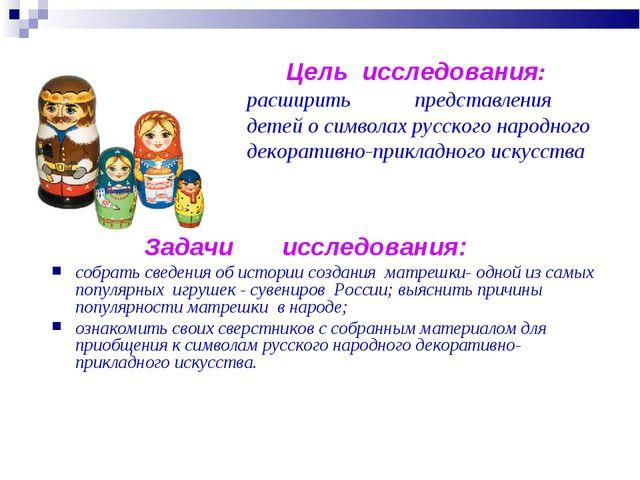 Цель исследования: расширить представления детей о символах русского народно...