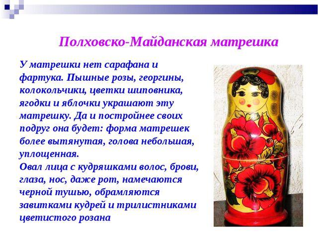 Полховско-Майданская матрешка У матрешки нет сарафана и фартука. Пышные розы...