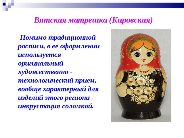 Вятская матрешка (Кировская) Помимо традиционной росписи, в ее оформлении ис...