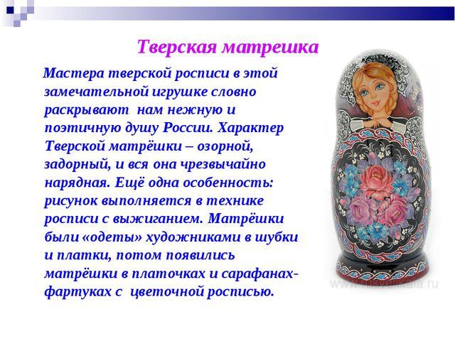Тверская матрешка Мастера тверской росписи в этой замечательной игрушке словн...